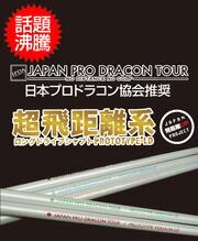 日本プロドラコン協会超飛距離系シャフト