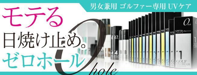 Zelo Hole(ゼロホール)