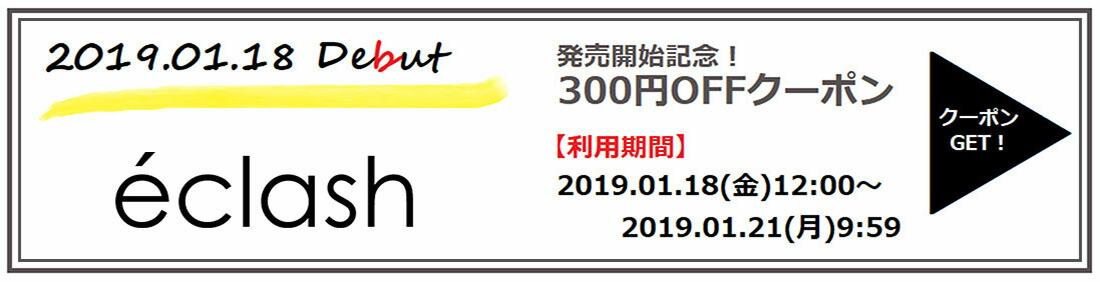 eclach販売開始記念全商品対象300円OFFクーポン