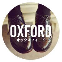 すべてのオックスフォードを見る