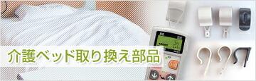 介護ベッド取り替え部品