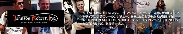 Johnson Motors(ジョンソンモータース)