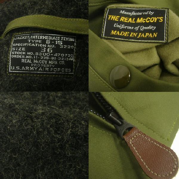 TheREALMcCOY'S[TYPE B-15/REAL McCOY MFG. CO.] 7