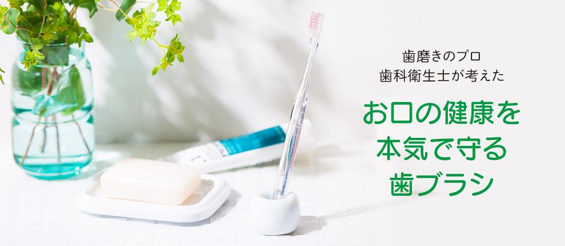 お口の健康を本気で守る歯ブラシ