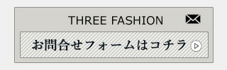 THREE FASHIONお問合せ