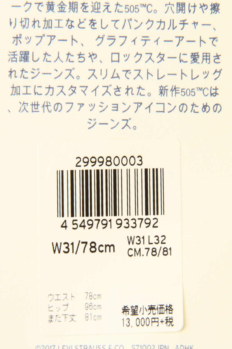 Levi's-リーバイス-505C-リーバイス-28427-0005
