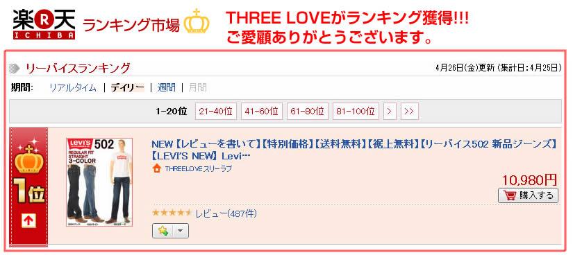 ranking201305_502.jpg