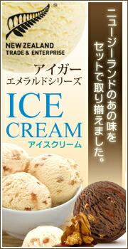 アイガーエメラルドシリーズ アイスクリーム