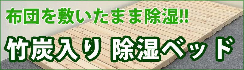 竹炭ベッド