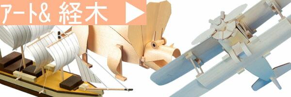 アート&経木(ペットボトルに入った船 や 木目が美しい経木アート!)