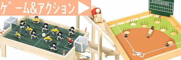 ゲーム&アクション(野球・サッカー・ゴルフ など!)