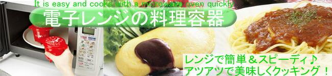 """【簡単&便利♪】レンジで""""チン""""でOK!"""