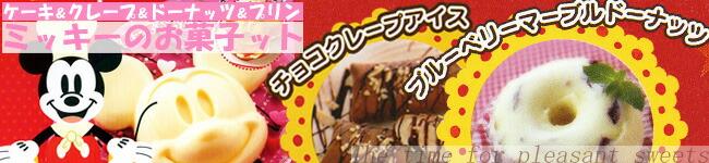 ミッキーのお菓子作りキット♪