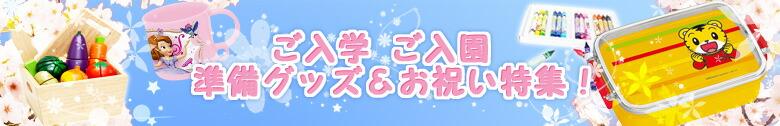 ご入園・準備グッズ&お祝い特集!