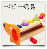 ベビー玩具