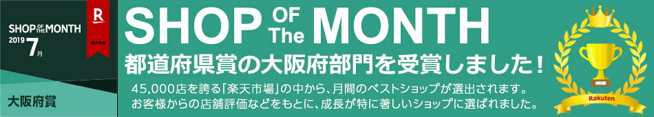 SHOP OF THE MONTH 大阪府賞を受賞しました!