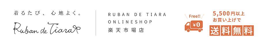 Ruban de Tiaraオンラインショップ楽天