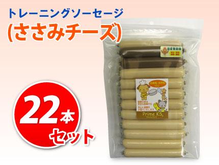 プライムケイズ ≪大袋≫ 無薬鶏ささみチーズソーセージ(おまけ付き)