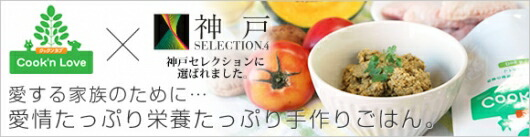 Cook'n Love クックンラブ