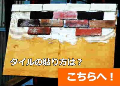 壁用 古レンガ調ブリックタイル