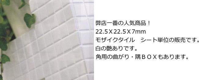 白 磁器 モザイクタイル シート