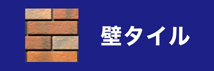 煉瓦(レンガ) ブリック タイル 壁