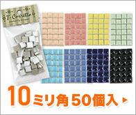 10mm角小袋入 レギュラーカラー