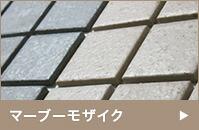 ペタットタイル マーブーモザイク