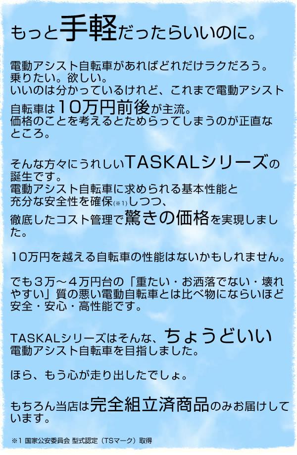 タスカルシティ TASKAL