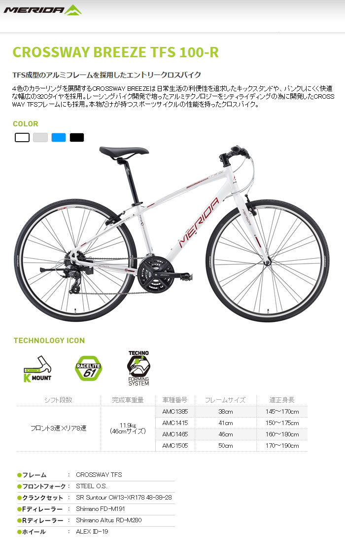 time-time | Rakuten Global Market: 2015 Merida CROSSWAY BREEZE ...
