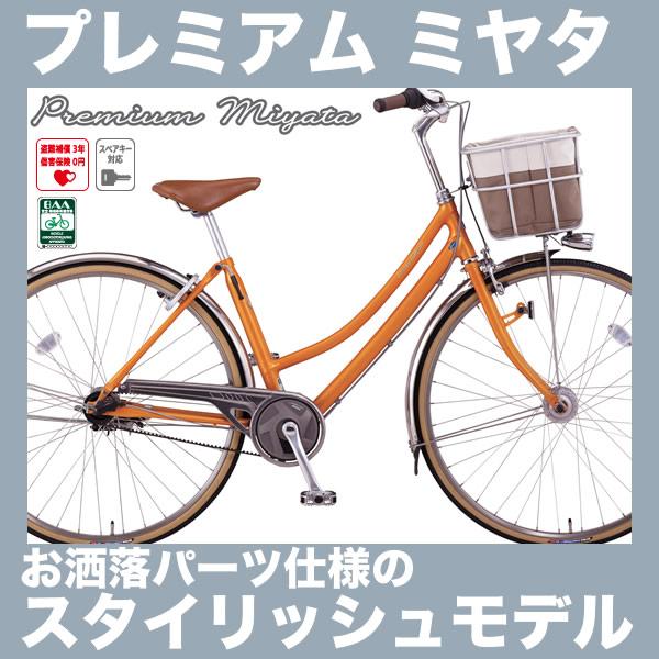 【楽天市場】【完売】ミヤタ 高級シティサイクル プレミアム ...