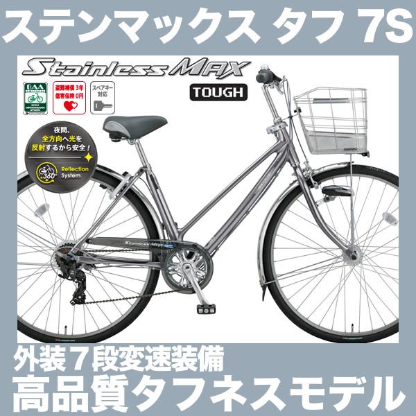 【楽天市場】【完売】ミヤタ ステンマックスタフ 7S DXT77L7 27 ...