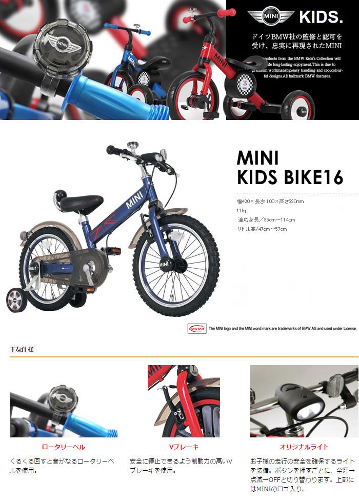 time-time | Rakuten Global Market: 2014 mini Kids Bike 16 MINI ...