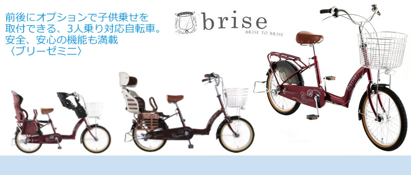 子供乗せ自転車 ブリーゼミニ