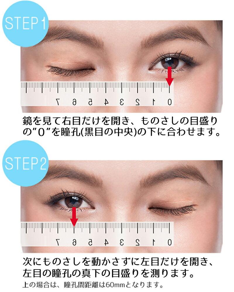 瞳孔距離測定法2