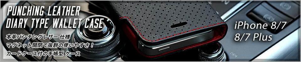 iPhone8 ケース 手帳 本革 レザーカバー iPhone7 ケース レザーケース 手帳  パンチング レザー アイフォン8 アイフォン7