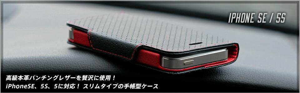 iPhone se ケース 手帳 本革 レザーカバー iPhone5s ケース レザーケース 手帳  パンチング レザー アイフォン5 アイフォンSE アイフォン5s