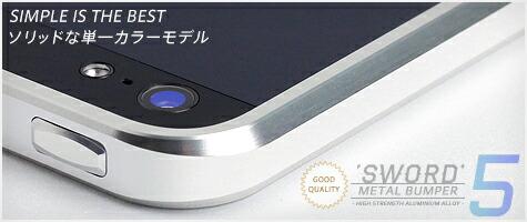 SWORD5 iPhone5S ケース アルミ バンパー