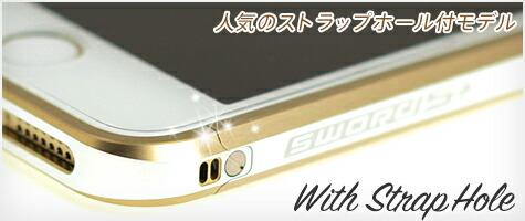 iPhone5S ケース ゴールド ストラップホール