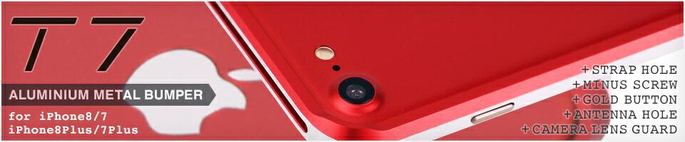 iPhone8 iPhone7 バンパー ケース アルミ ストラップホール付 カメラレンズガード SWORD T7 iphone 6 アイフォン7 アイフォン8 ケース カバー