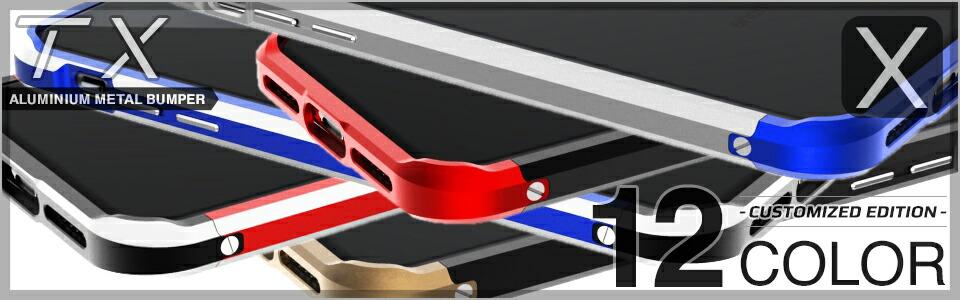 iPhoneX バンパー アルミ ケース SWORD TX 高品質 メタルバンパー iPhone X 高級 アルミバンパー アイフォンX