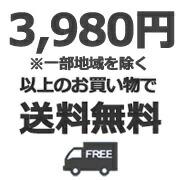 商品代金合計3,980円以上で送料無料