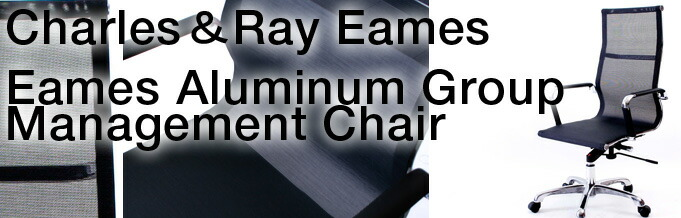 Charles&Ray Eames Eames Aluminum Group Managemant Chair