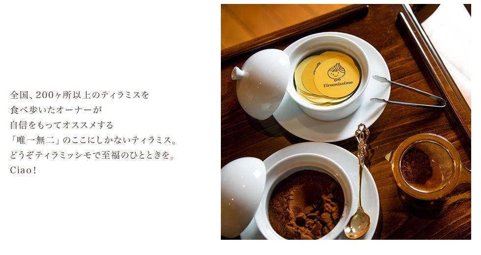 関西初のティラミス専門店 日本一なめらかティラミッシモ 4個セット 価格2,780円 (税込)