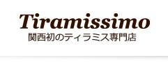関西初のティラミス専門店ティラミッシモ