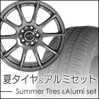 夏タイヤ&アルミホイールセットをタイヤサイズから探す(サマータイヤ)(アルミホイール)