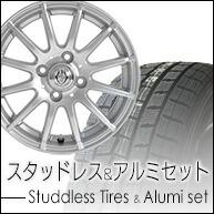 スタッドレスタイヤ&アルミホイールセットをタイヤサイズから探す(スタッドレスタイヤ)(アルミホイール)