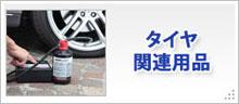 タイヤ関連用品