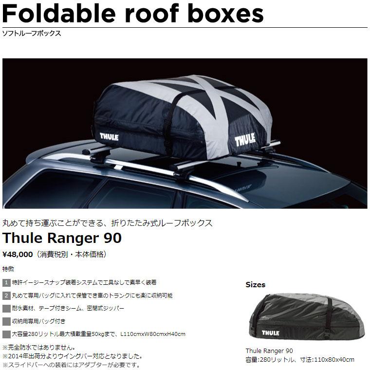 tire1ban rakuten global market sioux lee software roof box ranger 90 thule ranger 90. Black Bedroom Furniture Sets. Home Design Ideas