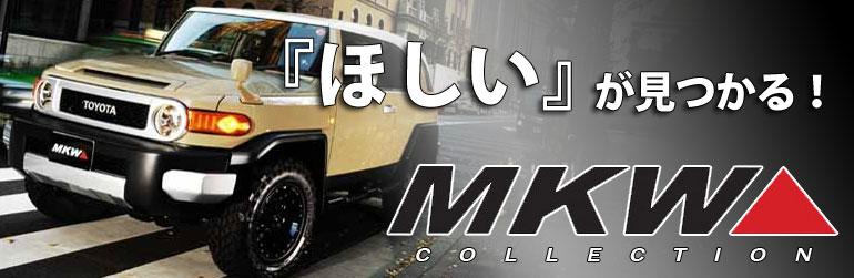 MKW特集